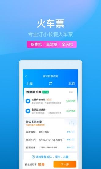 携程旅行app官方下载安卓版