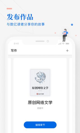 作家助手苹果版下载安装