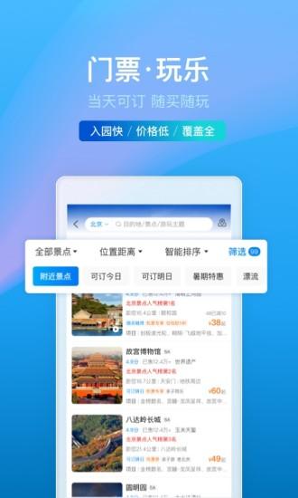 携程旅行app官方下载苹果版截图5