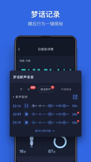 蜗牛睡眠app官方下载