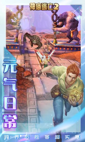神庙逃亡破解版无限钻石无限金币版下载