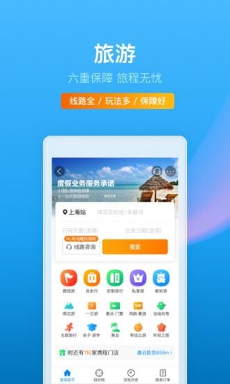 携程旅行app官方下载安卓版截图4