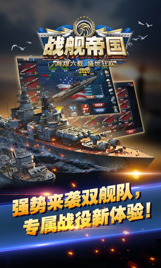 战舰帝国变态版
