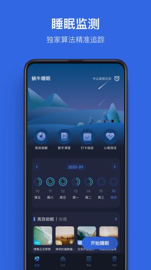 蜗牛睡眠app官方下载安装