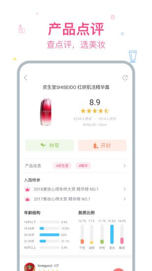 美妆心得app下载最新版