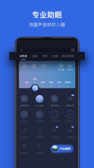 蜗牛睡眠app官方
