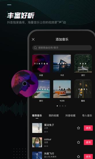 剪映app下载官方版苹果版截图5