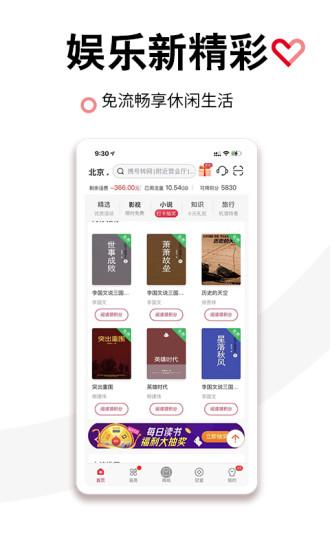 中国联通下载手机版