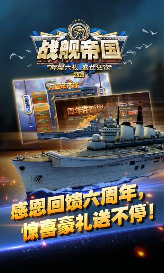 战舰帝国破解版单机无限钻石版下载
