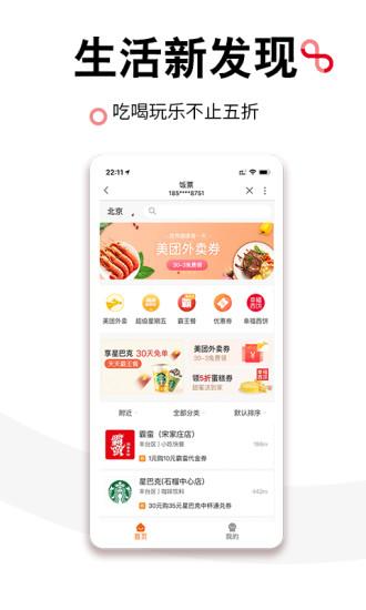 中国联通手机版下载
