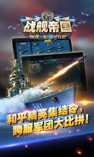 战舰帝国下载变态版