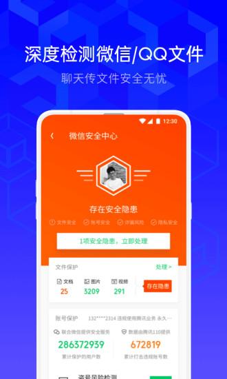 腾讯手机管家官方最新版下载安装