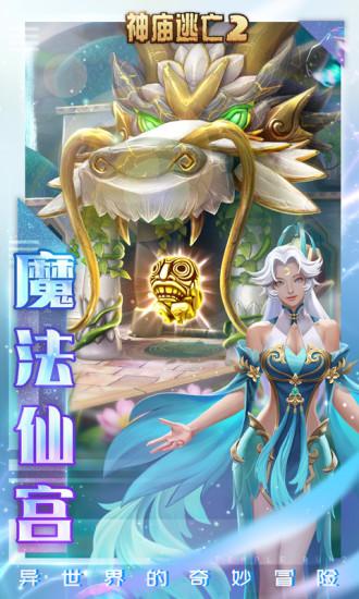 神庙逃亡2购破解版下载无限金币无限钻石版