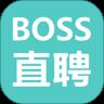 boss直聘企业版