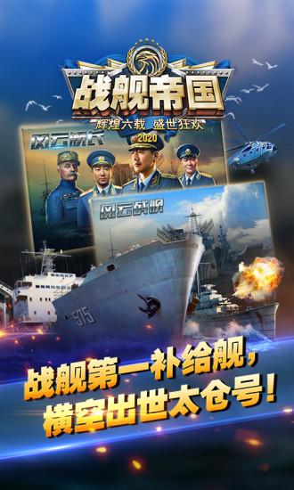 战舰帝国官方版