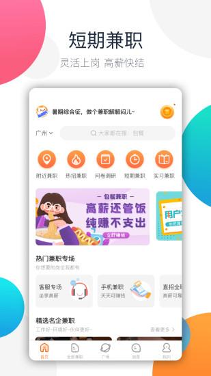 兼职猫app官方下载新版