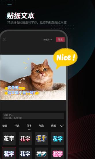剪映app下载官方版苹果版下载