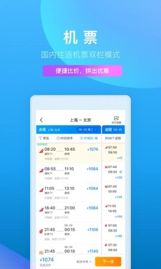 携程旅行app官方下载苹果版