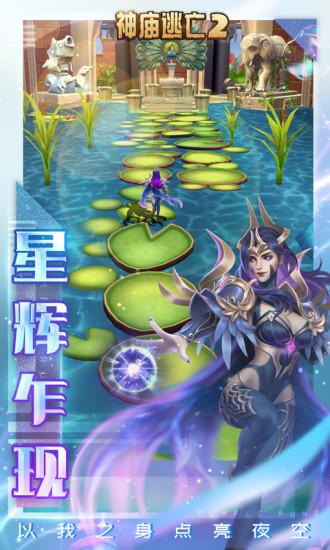 神庙逃亡破解版无限钻石无限金币版截图4