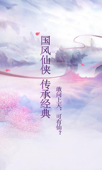 剑踪情缘手游官方版下载安装