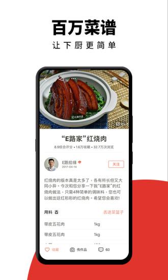 下厨房菜谱大全下载app苹果版安装
