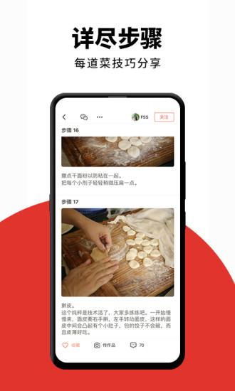 下厨房菜谱大全下载app