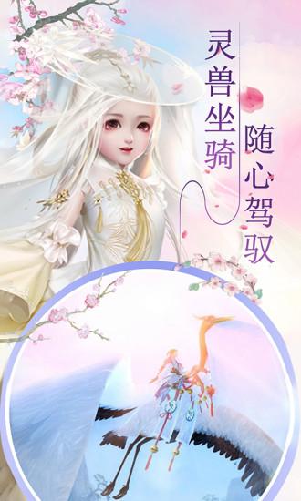 剑踪情缘手游官方版下载