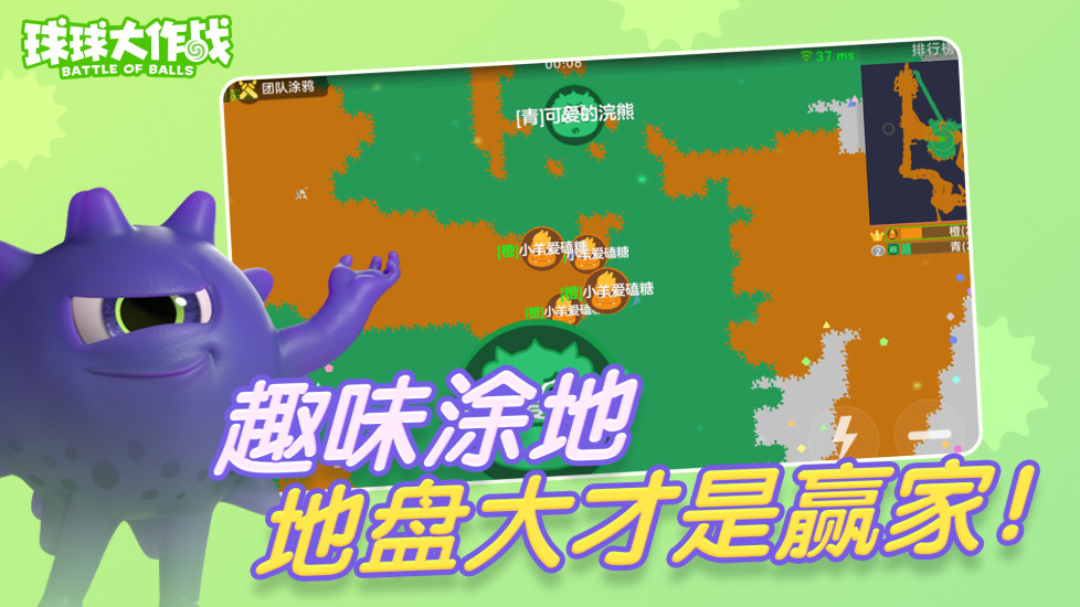 球球大作战无限金蘑菇破解版下载