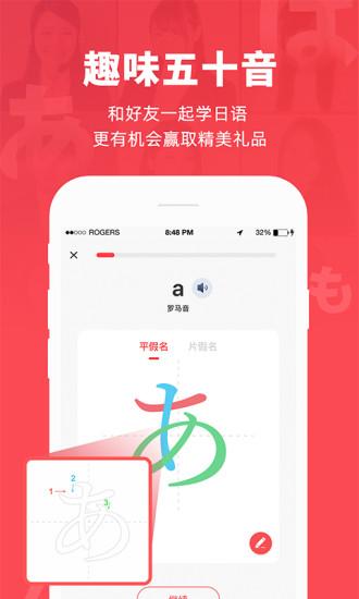 日本村日语app下载新版