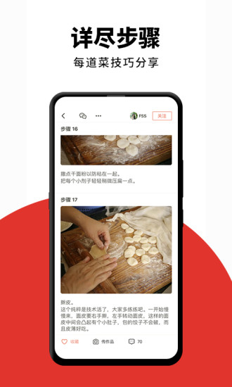 下厨房菜谱大全家常菜下载手机版