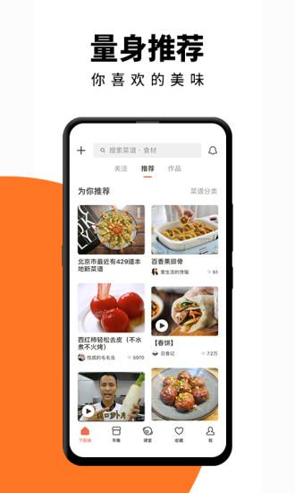 下厨房菜谱大全下载app苹果版