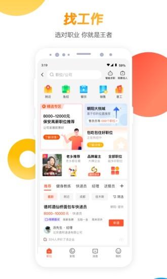 58同城最新版app