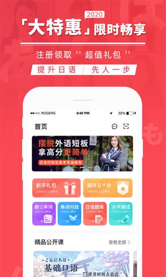 日本村日语app下载新版安装