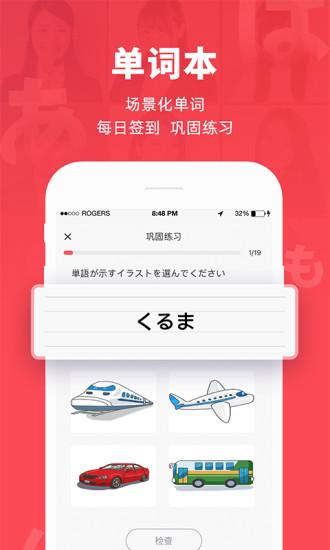 日本村日语官方版