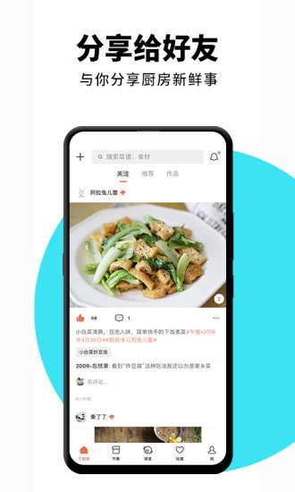 下厨房菜谱大全家常菜下载手机版截图5