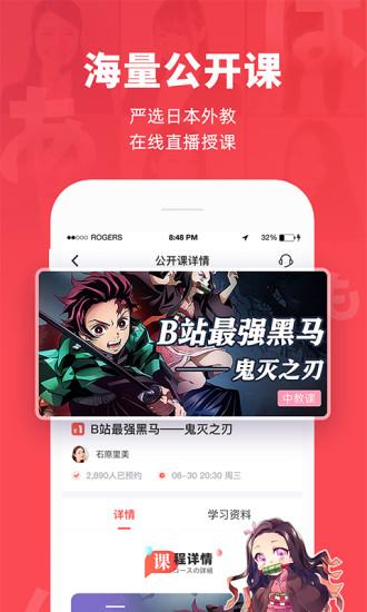 日本村日语app